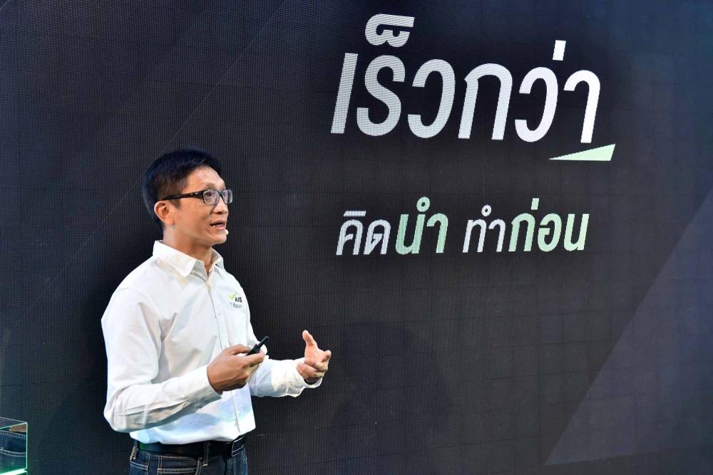 201215 Pic 11 AIS Fibre AIS Fibre ขึ้นแท่นผู้นำเน็ตบ้านไทยอันดับ 1 ใน APAC