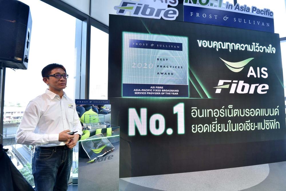 201215 Pic 12 AIS Fibre AIS Fibre ขึ้นแท่นผู้นำเน็ตบ้านไทยอันดับ 1 ใน APAC