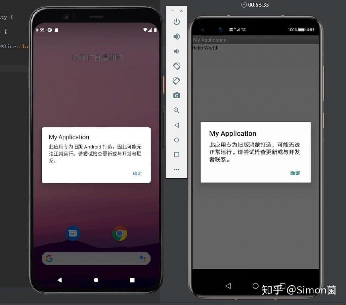 HarmonyOS Android VM