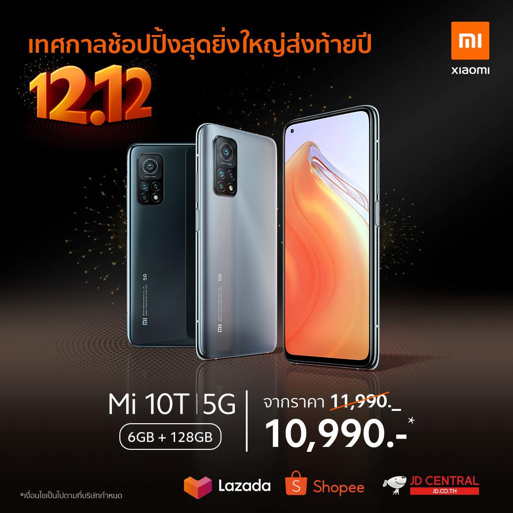 Mi 12.12 — Mi 10T (6+128)