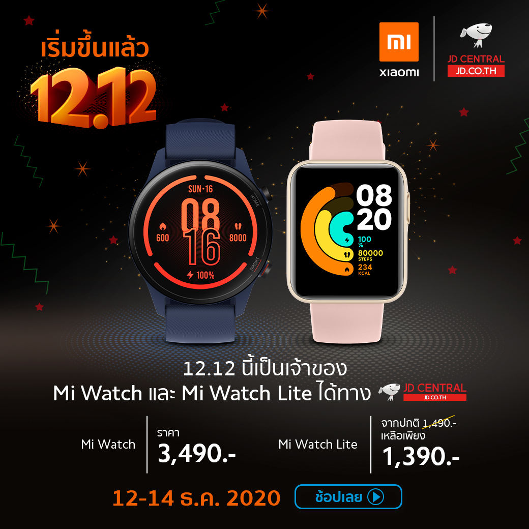 Mi 12.12 — Mi Watch & Mi Watch Lite