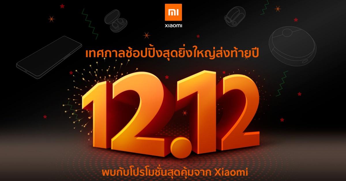 Xiaomi 12.12