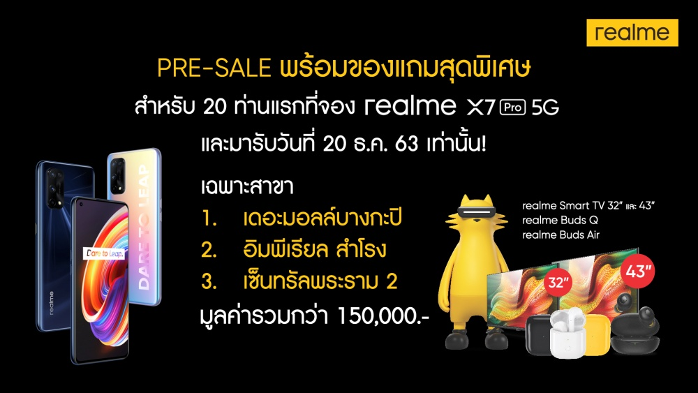 x7pro launch event ketnote_price.004