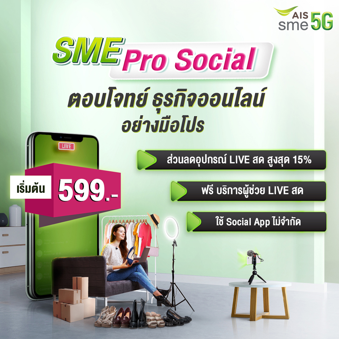 210111 Pic 08 เป็นนักธุรกิจออนไลน์แบบมือโปรได้ง่ายๆ ด้วย SME Pro Social