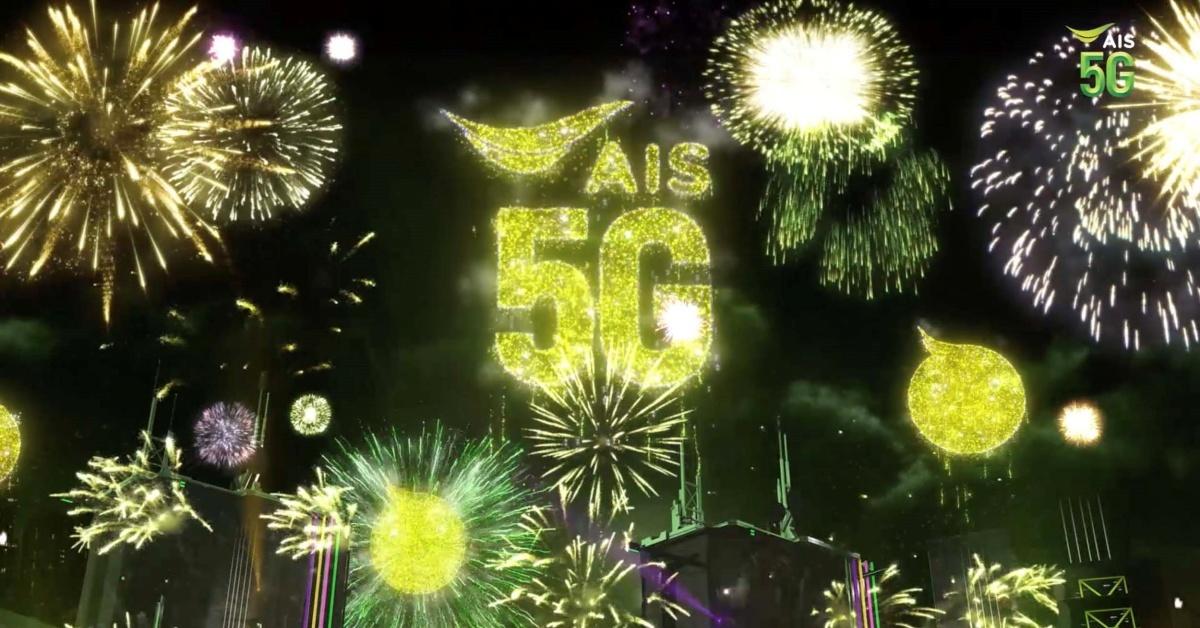 AIS 5G Virtual Countdown Concert
