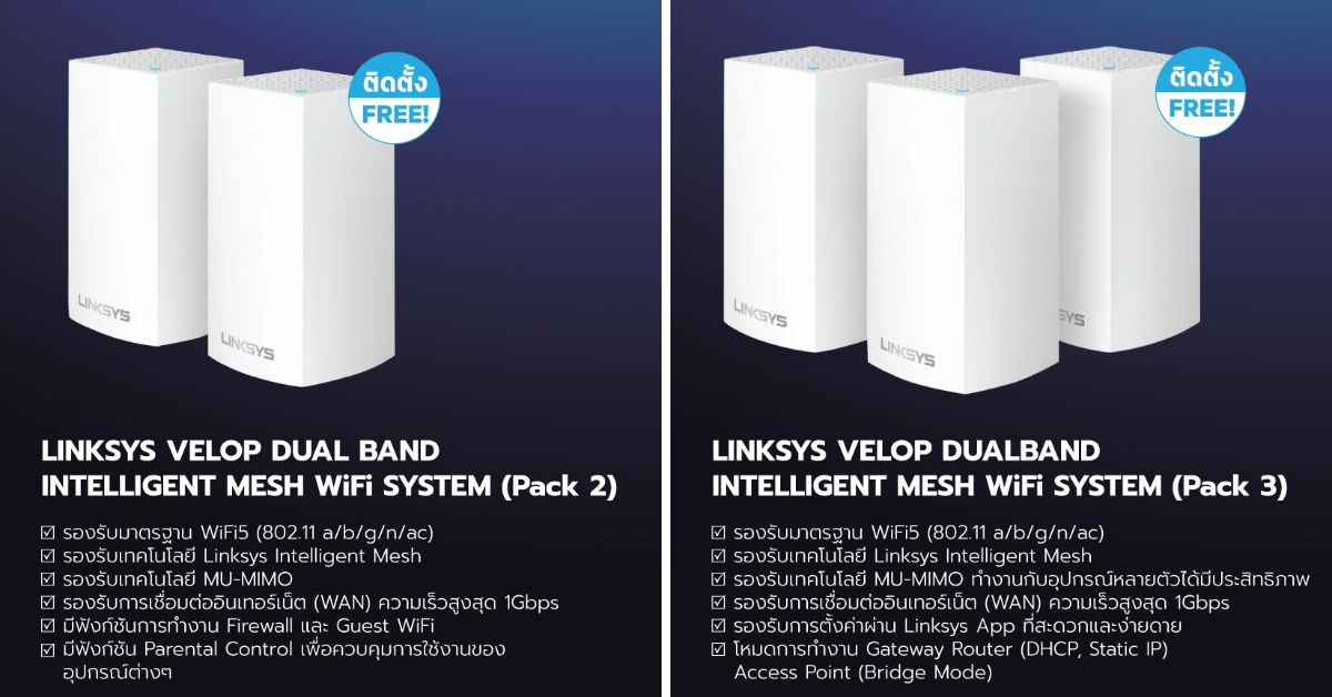 Linksys Work From Home