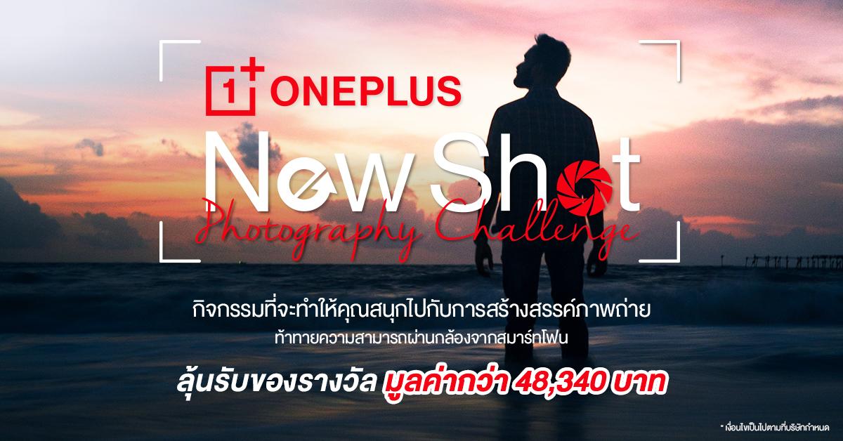 OnePlus New Shot Photography