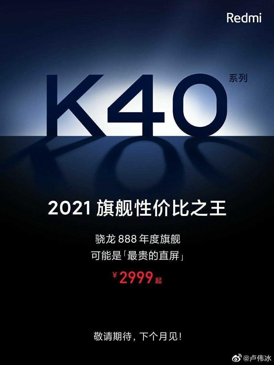 Redmi K40 Event