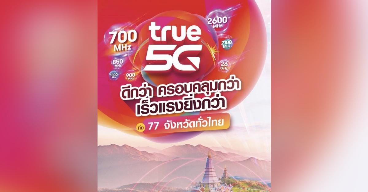 True 5G