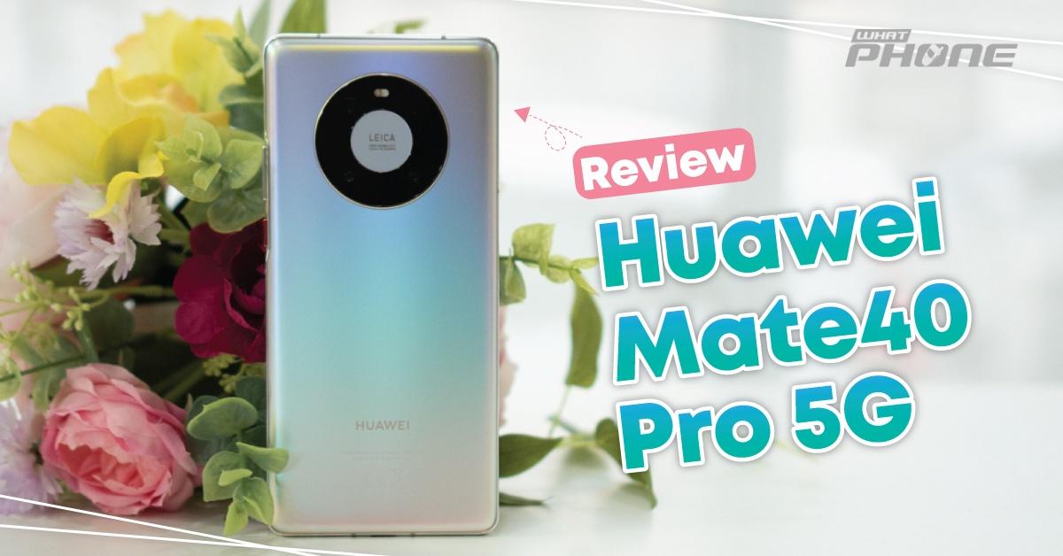 รีวิว Huawei Mate40 Pro