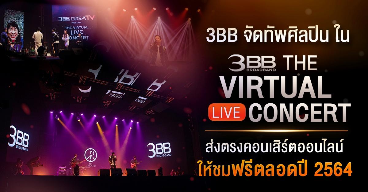 3BB the Virtual Live Concert