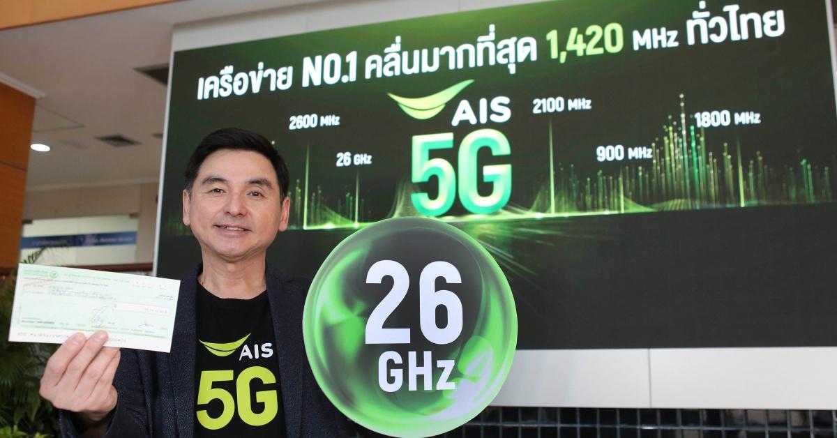 AIS 5G 26 GHz