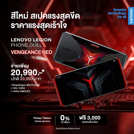 Vengeance Red_Legion Phone Duel Promotion