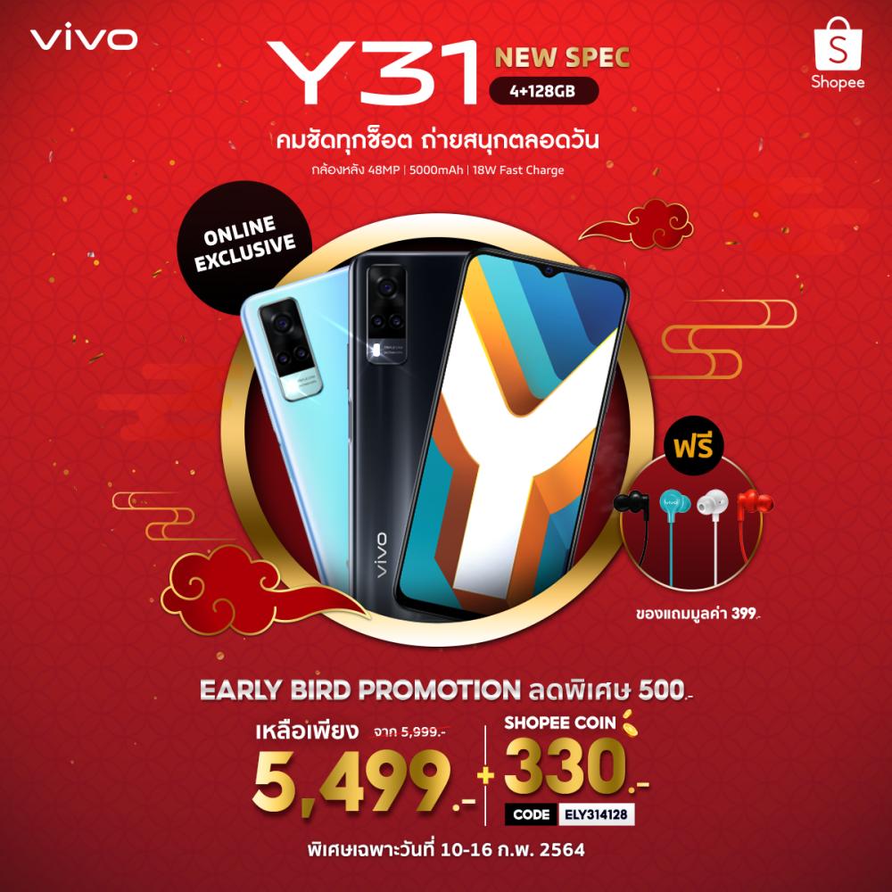 size 1200×1200 Y31(4+128GB)CNY