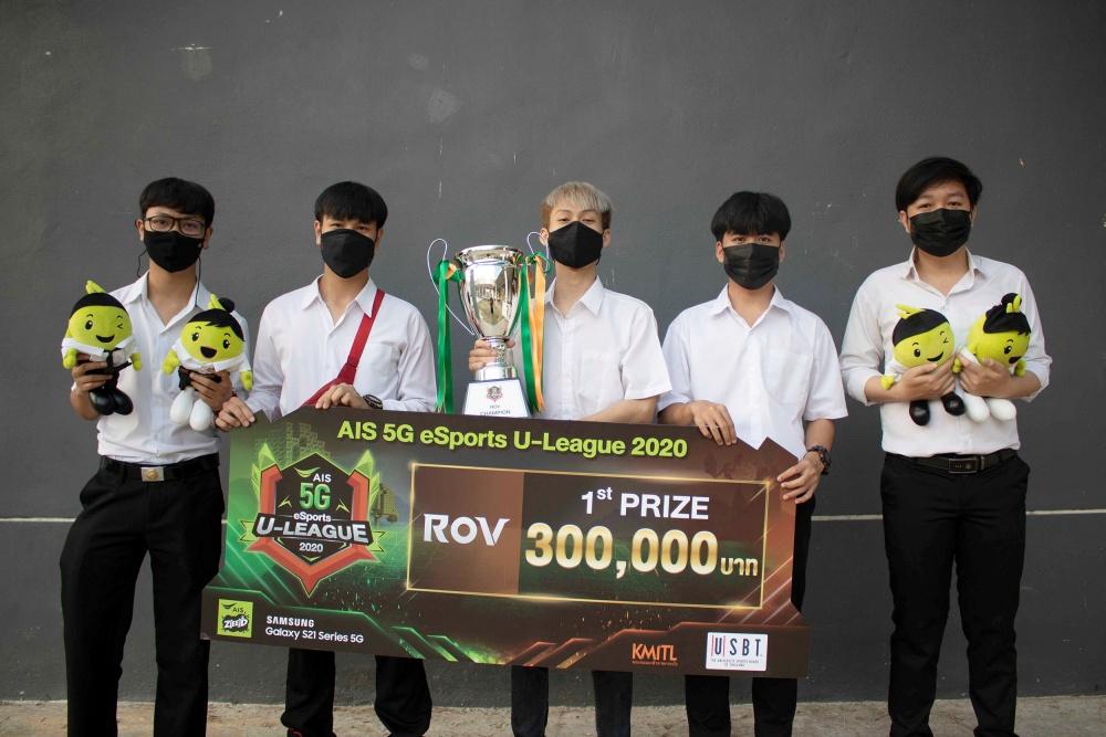 ภาพประกอบ_ 06 ทีม Naresuan University จากมหาวิทยาลัยนเรศวร ผู้ชนะการแข่งขัน