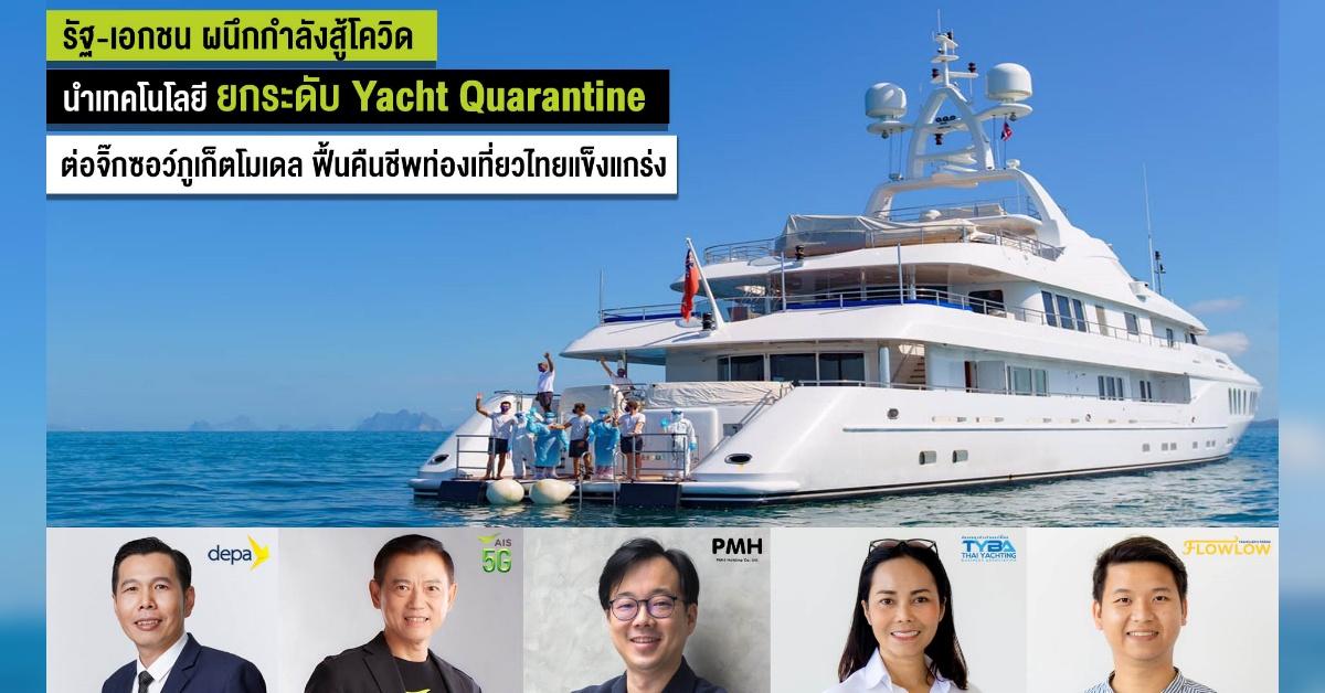 AIS digital yacht Quarantine