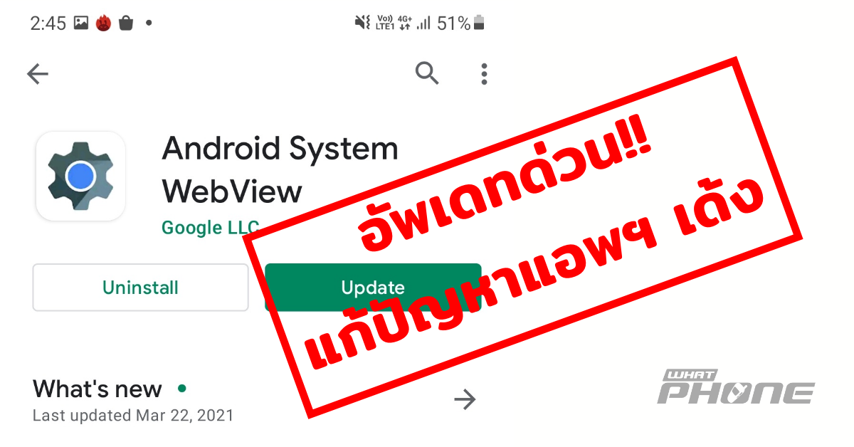 Android Web System