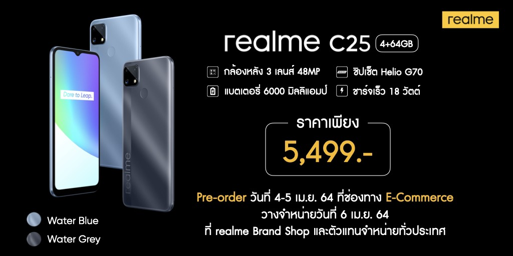 C25_Online_Price