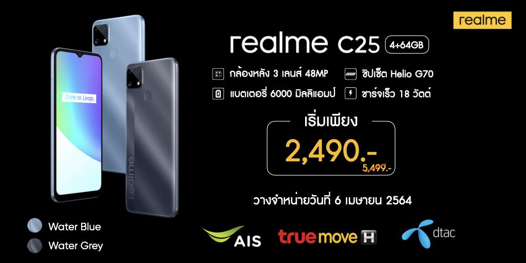 C25_Oper_Price