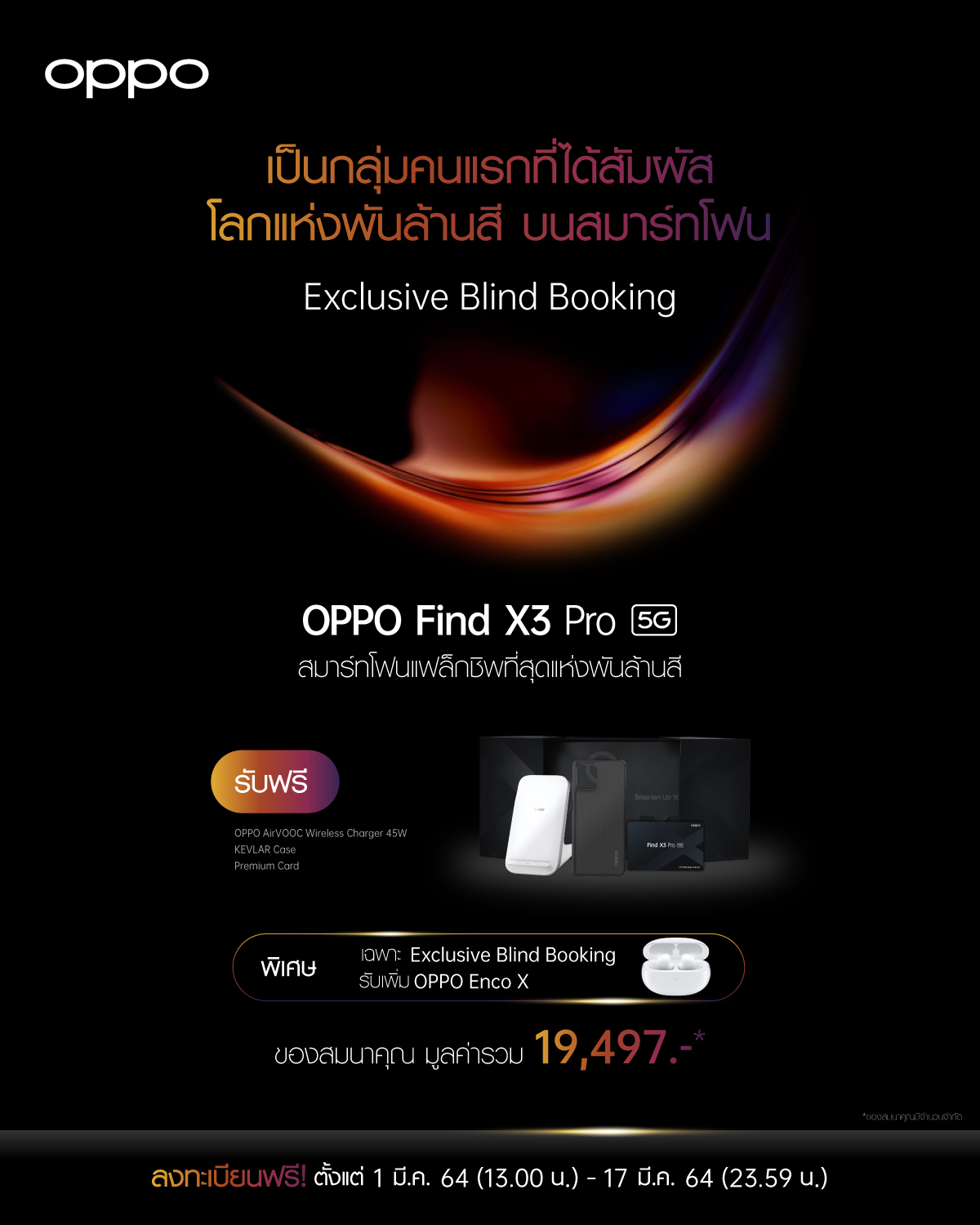 Exclusive Blind Booking OPPO Find X3 Pro 5G (2)