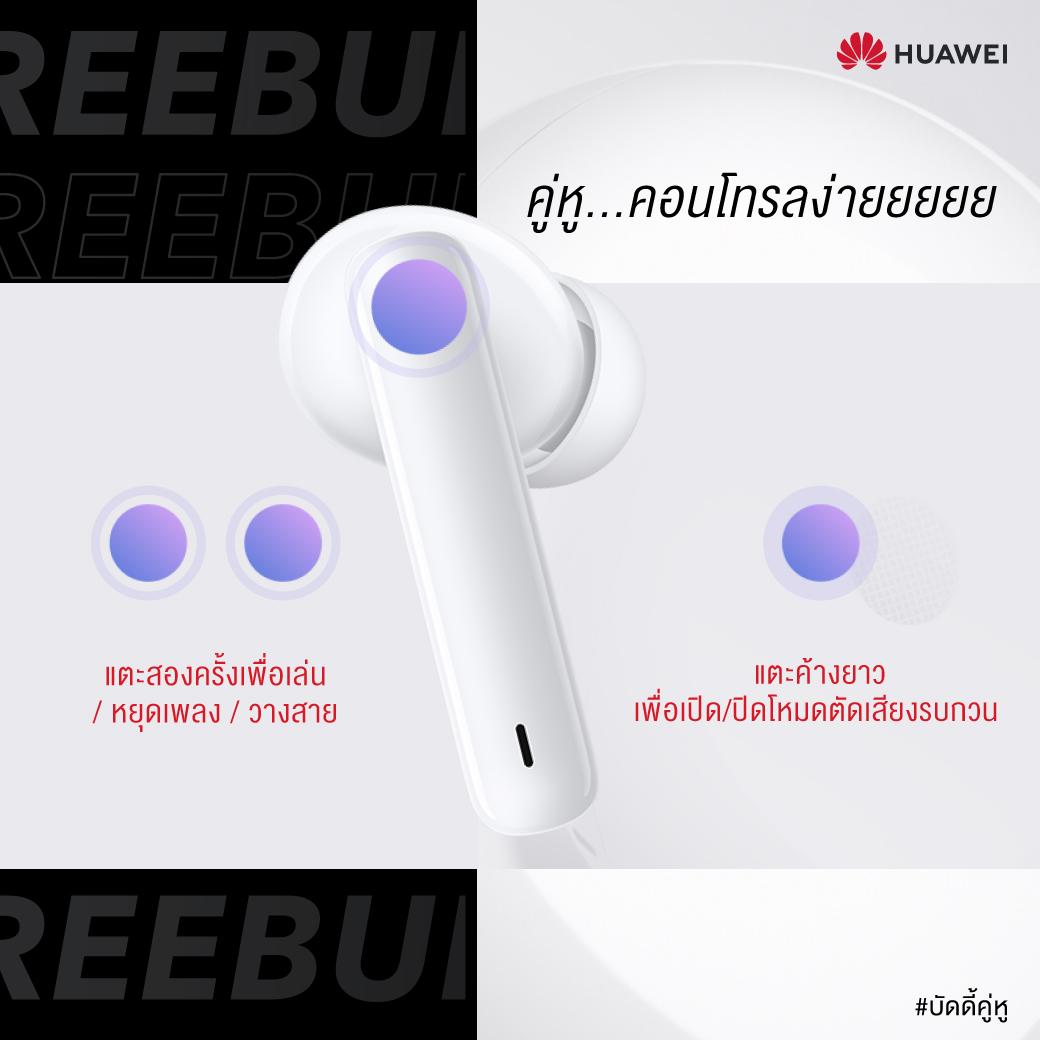 HUAWEI FreeBuds 4i Teaser_5