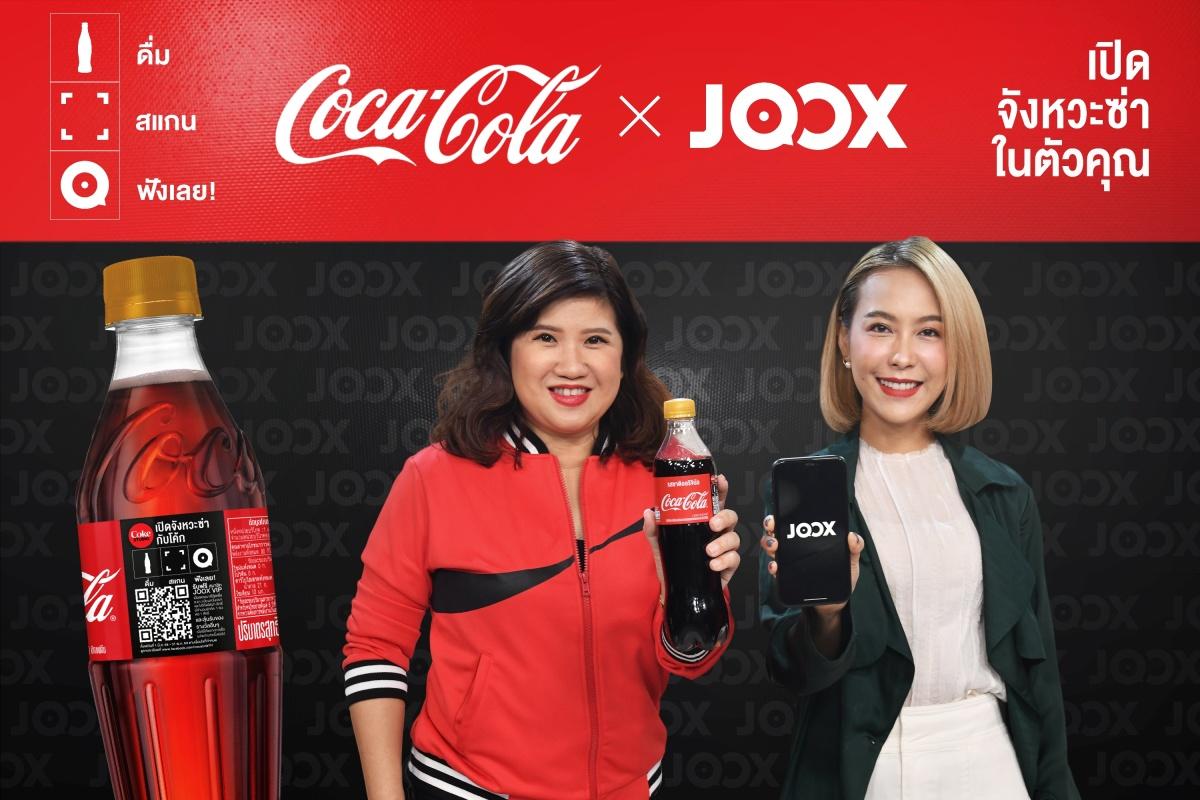 JOOX (2)