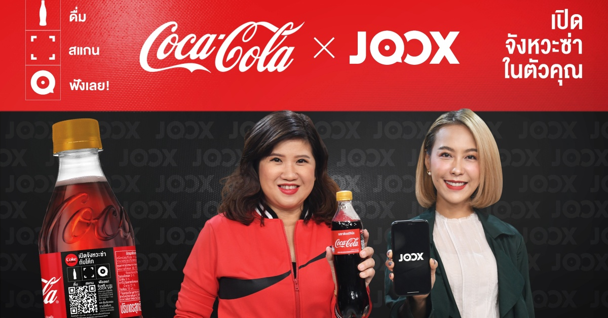 JOOX Coke