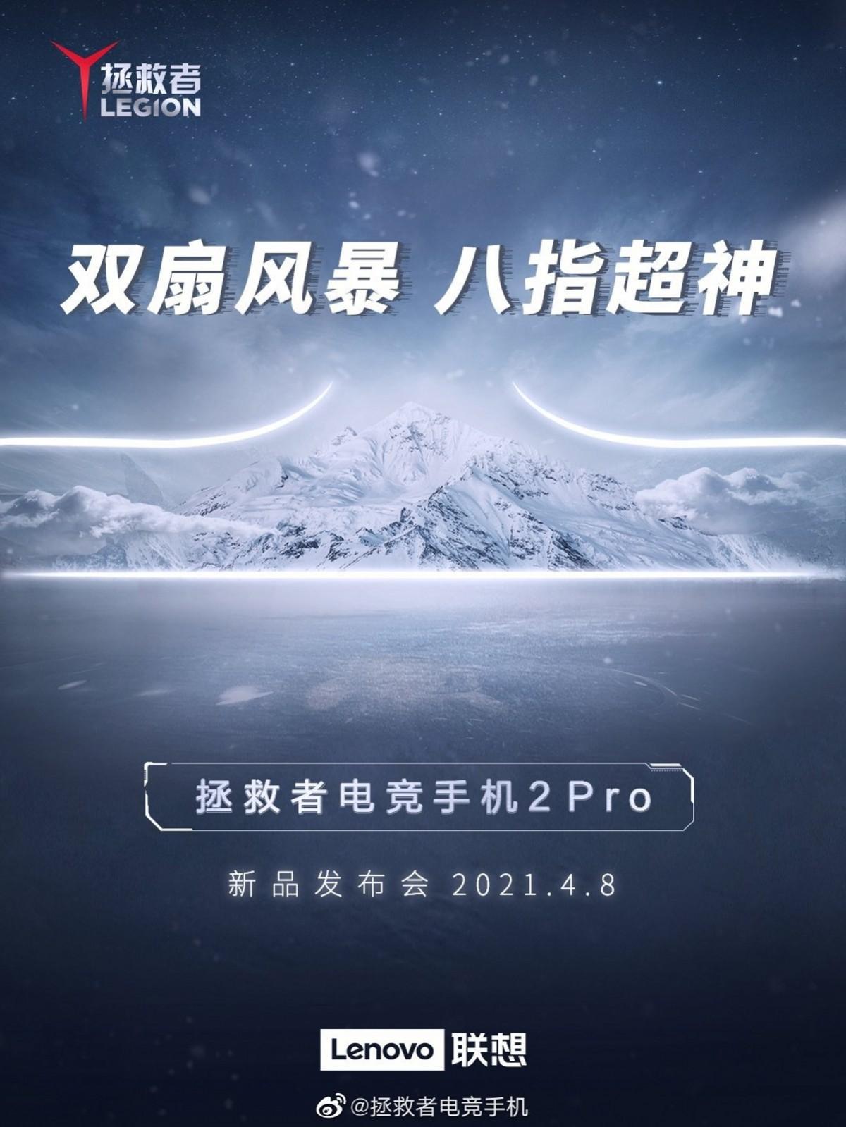 Lenovo Legion 2 Pro event