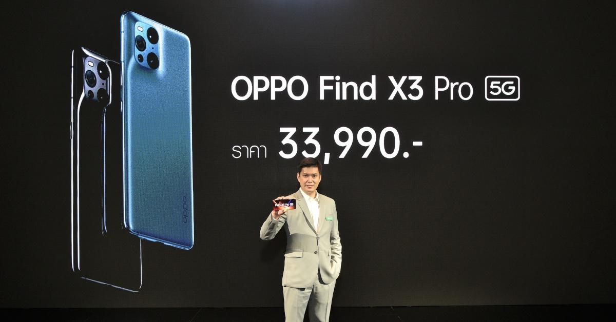 OPPO Find X3 Pro 5G (1)