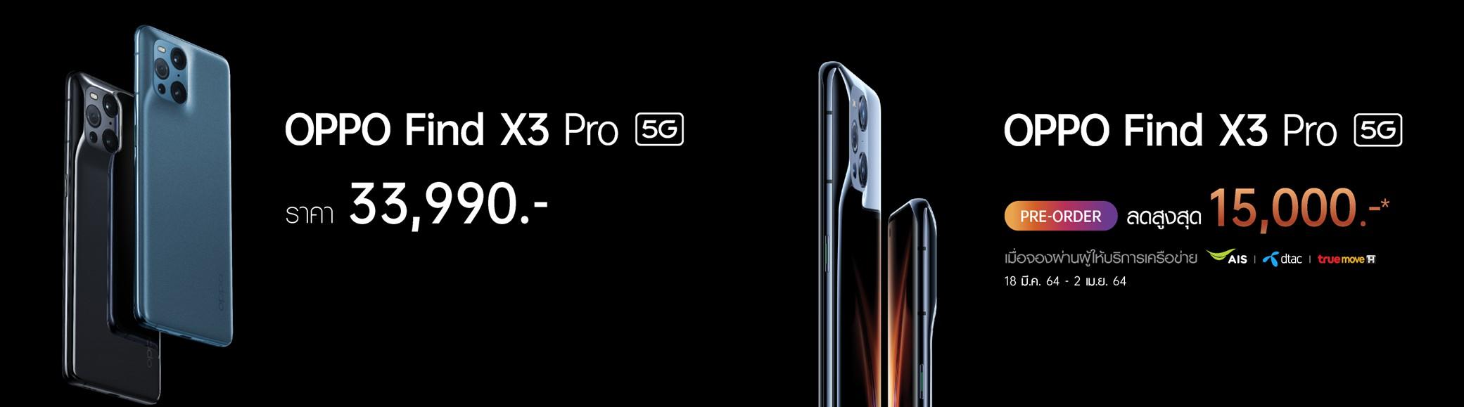 OPPO Find X3 Pro 5G (10)