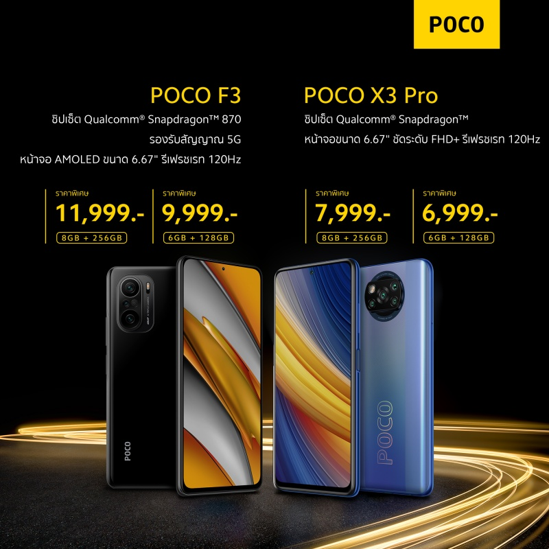 POCO F3, POCO X3 Pro