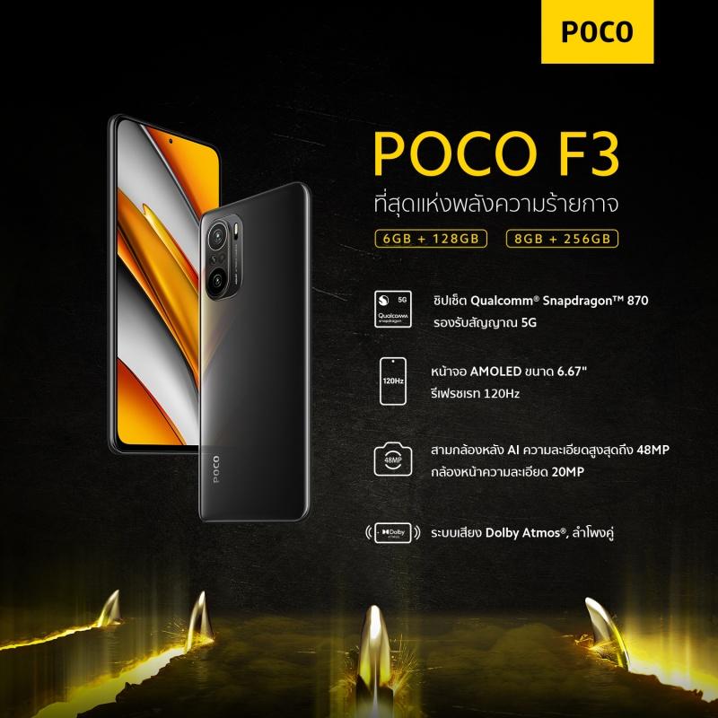 POCO F3