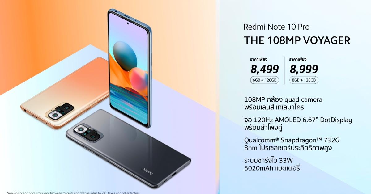 Redmi Note 10 Pro (2)