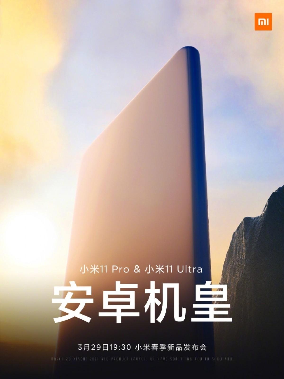 Xiaomi Mi 11 Pro and Mi 11 Ultra event