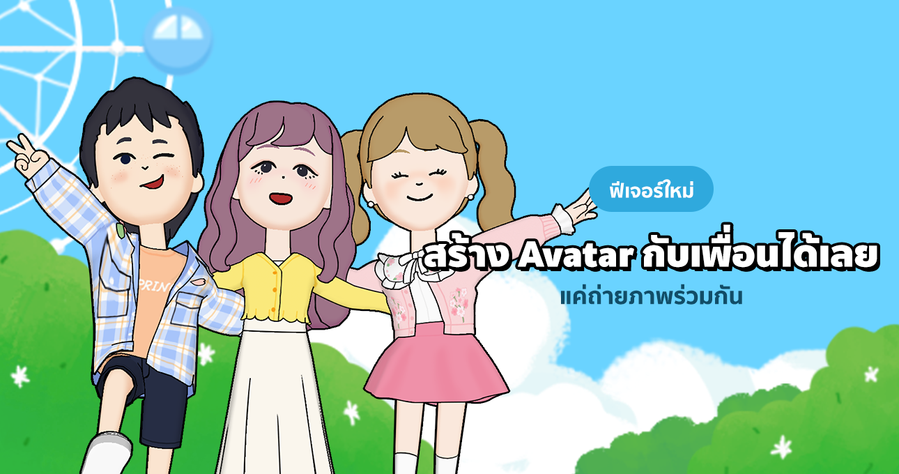 LINE Avatar Friends