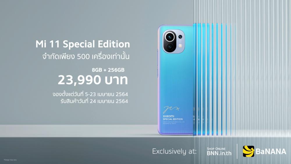 Mi 11 Special Edition
