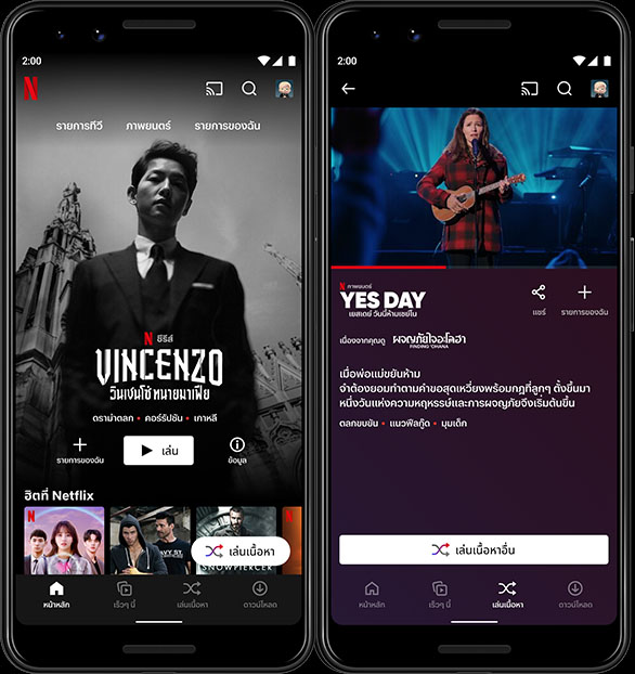 Netflix – Play Something Button – Mobile