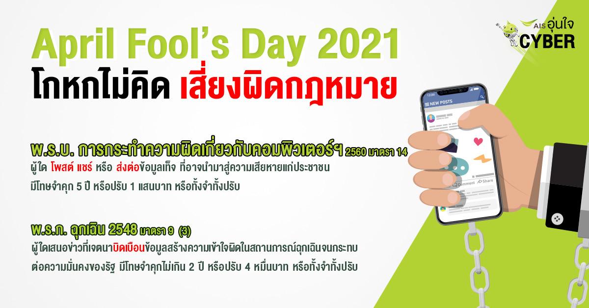 Pic 2 AIS Aunjai Cyber April-Fool's-Day-2021