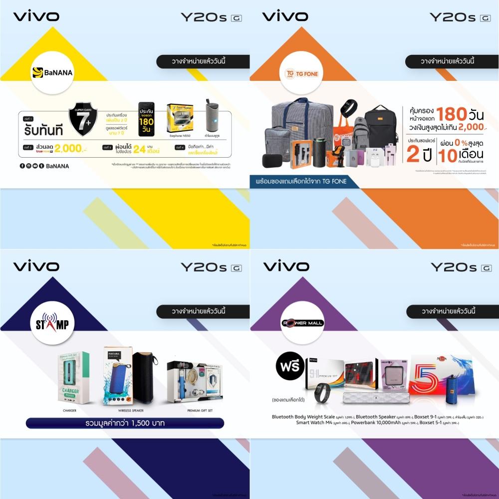 Vivo Y20sG – promotion 2