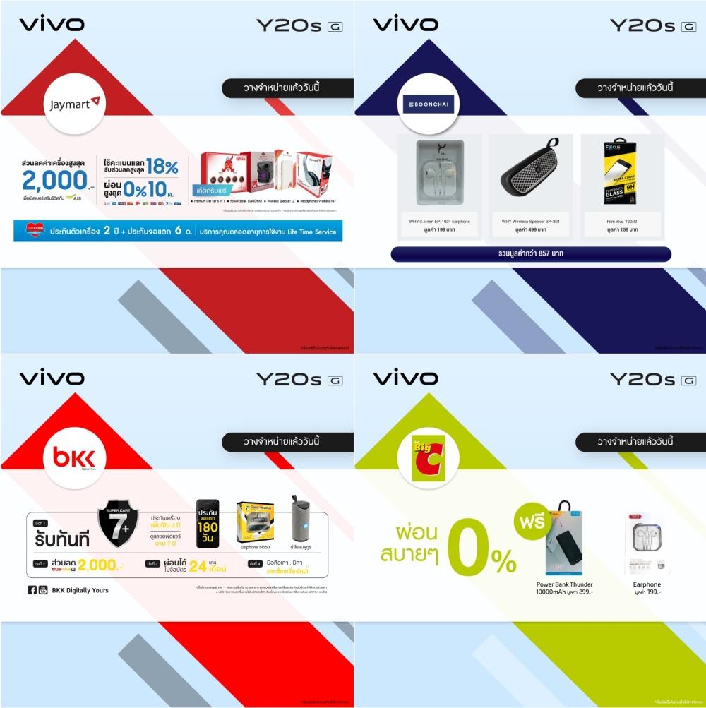 Vivo Y20sG – promotion 3
