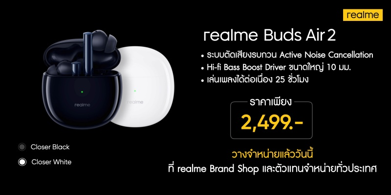 realme 8 Series Brand + Price Announcement final.004