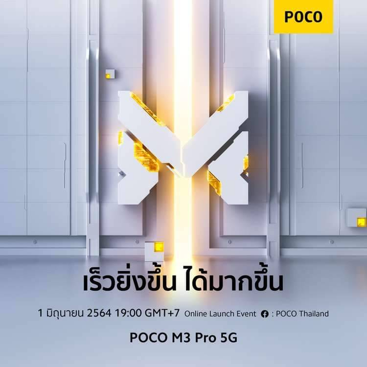 POCO M3 Pro 5G_Save the date