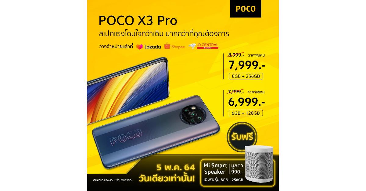 POCO X3 Pro1