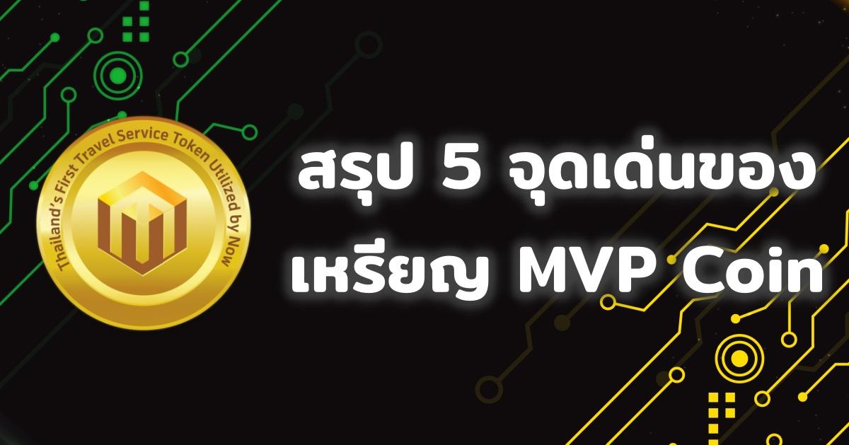 MVP Coin