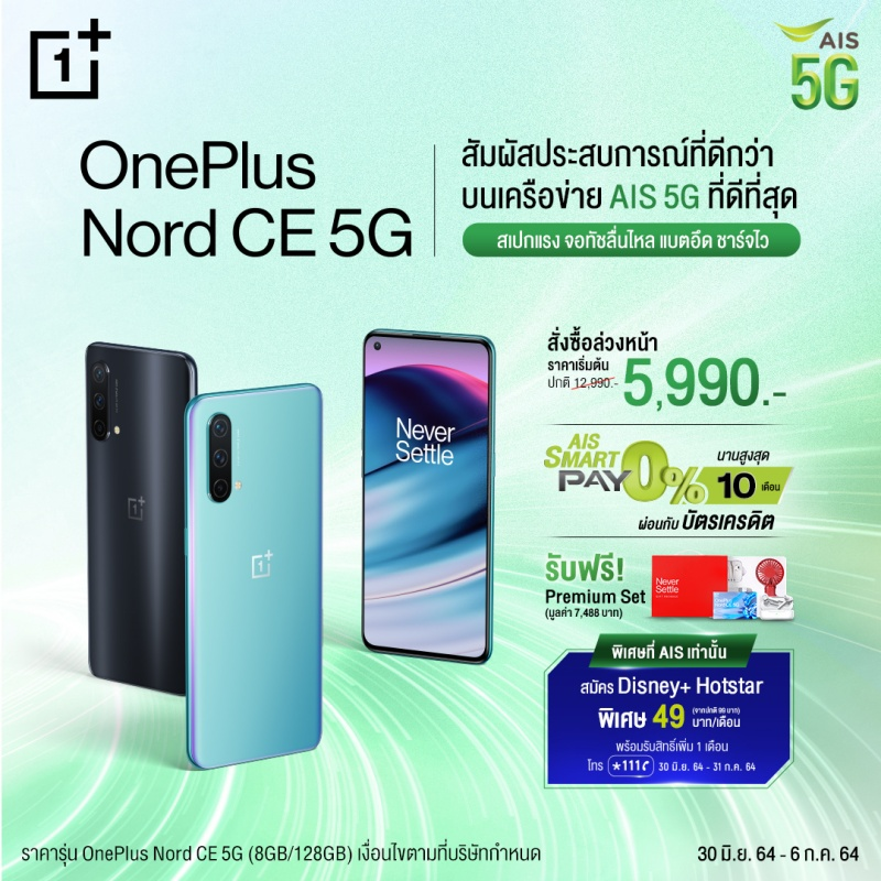OnePlus Nord CE 5G-AIS_Pre-order_1080x1080_Master_Final