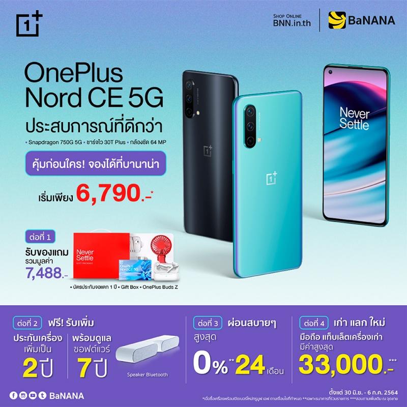 OnePlus Nord CE 5G_Update_1040x1040