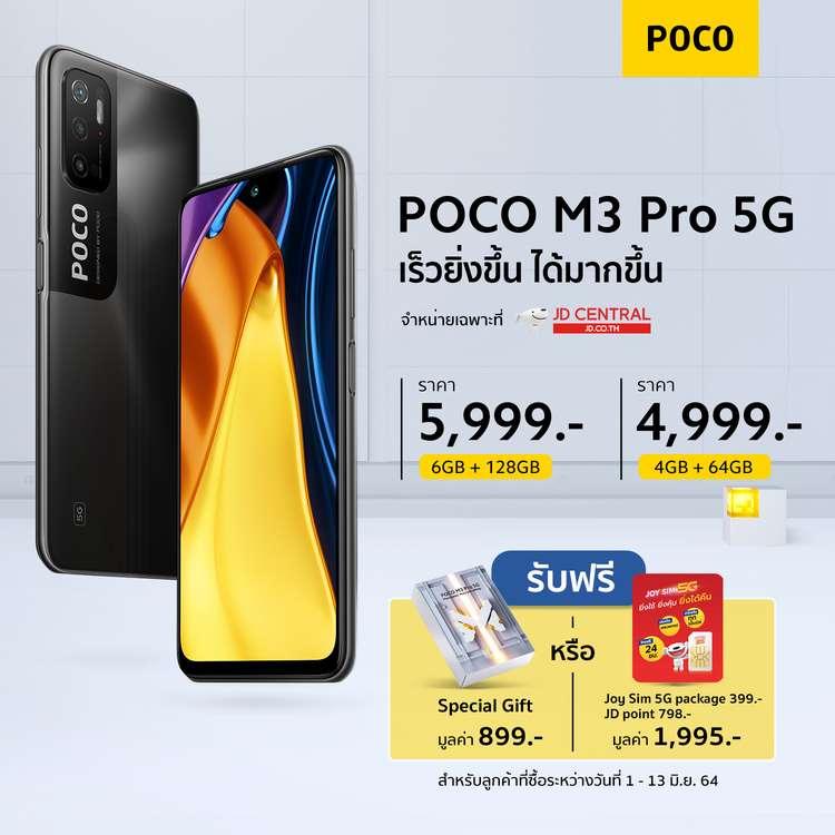 POCO M3 Pro 5G (3)