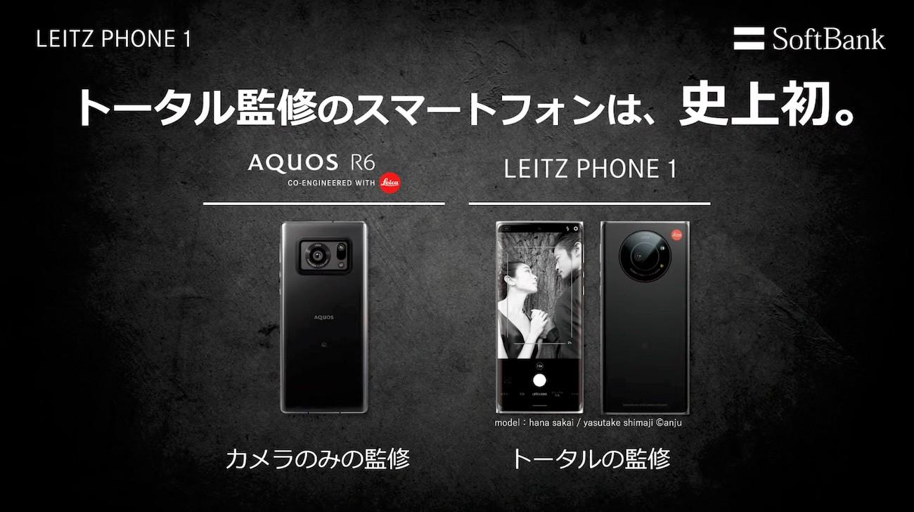 Sharp Aquos R6 vs Leica Leitz Phone 1