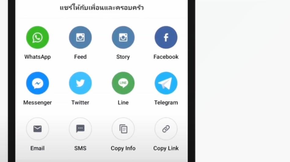 Shopee Sharesheet screenshot