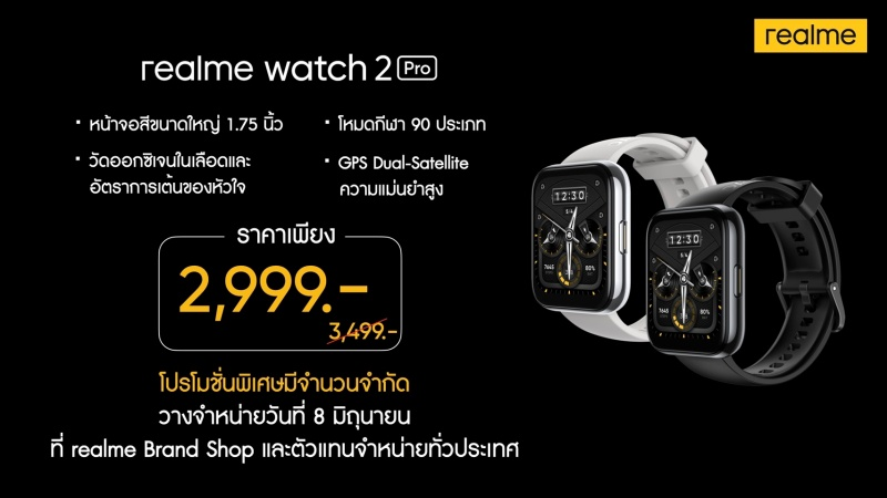 realme watch 2 Pro_Price